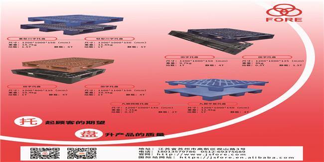 苏州滏瑞:如何选择PE或PP材质塑料托盘