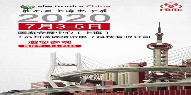 苏州滏瑞2020.7.3-5日慕尼黑上海电子展邀请函!