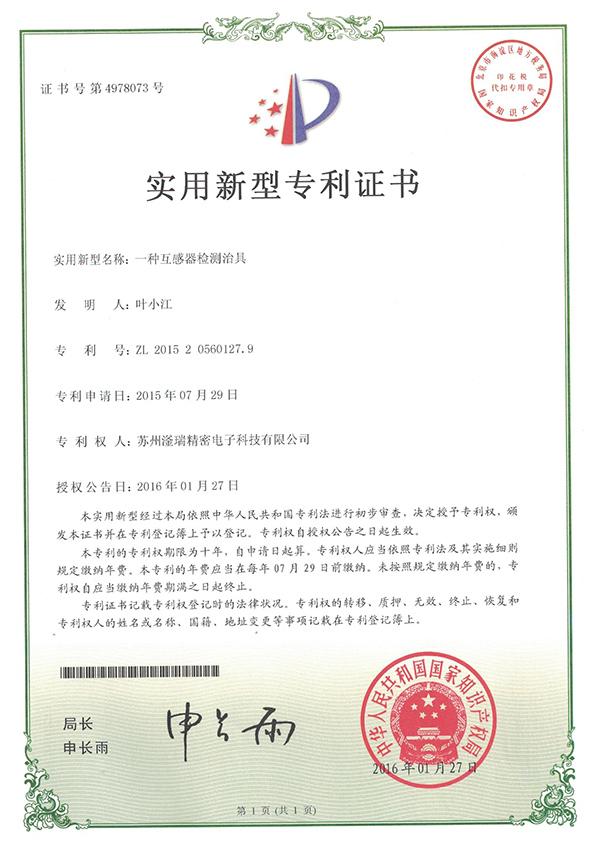 一种互感器检测治具专利证书