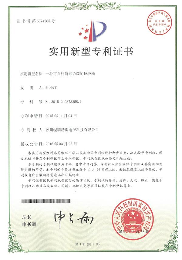 一种可自行消毒杀菌的垃圾桶专利证书
