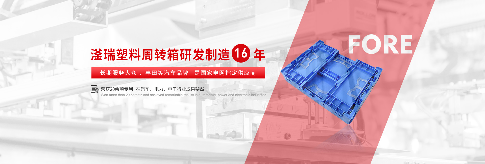 滏瑞-专注塑料周转箱研发制造16年 长期服务大众 、丰田等汽车品牌   是国家电网制定供应商