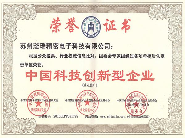 中国科技创新型企业