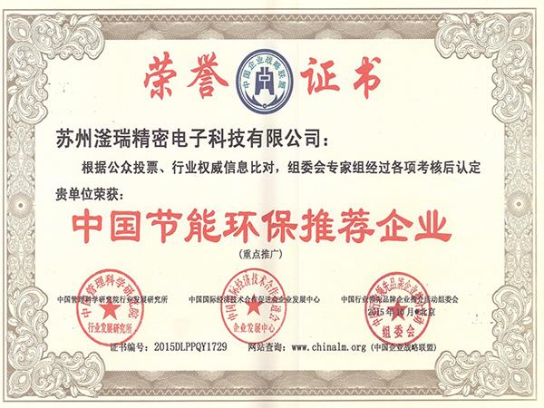 中国节能环保推荐企业