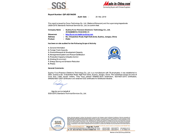 SGS工厂认证(厂房)