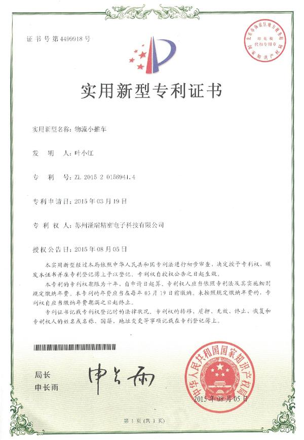 物流小推车专利证书