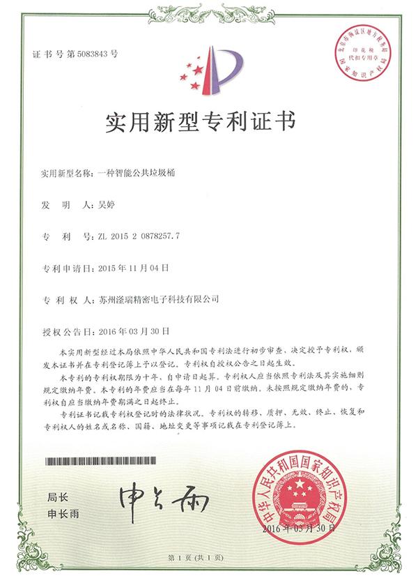 一种智能公共垃圾桶专利证书